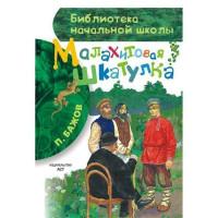 Книга 978-5-17-087083-7 Малахитовая шкатулка.Бажов П.П.