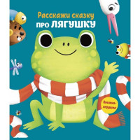 Книга 978-5-00107-758-9 Про лягушку.Расскажи сказку