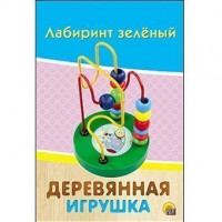 Дер. Лабиринт Серпантин зеленый ИД-5926