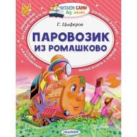 Книга 978-5-17-102001-9 Паровозик из Ромашково Цыферов Г.М.