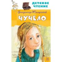 Книга 978-5-17-133453-6 Чучело