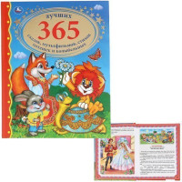 Книга Умка 9785506041740 Лучших 365 сказок,мультфильмов,стихов,потешек и колыбельных.Золотая классик