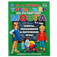 Книга Умка 9785506048763 Тренажер по развитию мозга.М.А.Жукова.