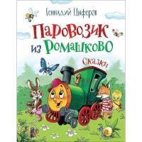 Книга 978-5-353-09487-6 Паровозик из Ромашково (Любимые детские писатели).Цыферов Г.