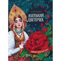Книга 9785222327937 Аленький цветочек:сказка ключницы Пелагеи. Любимая книга моей мамы