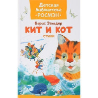 Книга 978-5-353-08587-4 Заходер Б. Кит и кот (ДБ Росмэн)