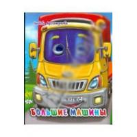 Книга Глазки 978-5-378-05433-6 Большие машины