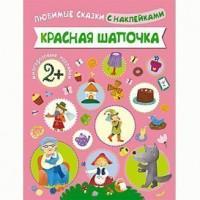 Книга 978-5-43150-711-3 Любимые сказки с наклейками.Красная шапочка