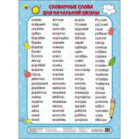 Шпаргалки для малышей.Словарные слова для начальной школы 978-5-378-27908-1