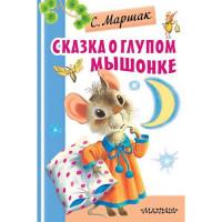 Книга 978-5-17-122667-1 Сказка о глупом мышонке.Маршак С.Я.