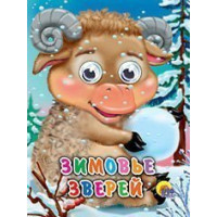 Книга Глазки мини 978-5-378-01423-1 Зимовье зверей