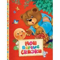 Книга 978-5-353-08074-9 Мои первые сказки. Читаем малышам