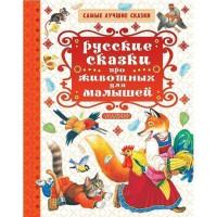 Книга 978-5-17-106334-4 Русские сказки про животных для малышей
