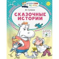 Книга 978-5-17-109851-3 Сказочные истории.Сутеев В.Г