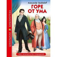 Книга 978-5-378-29727-6 Горе от ума.Школьная библиотека