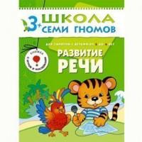 Книга ШГС 978-5-86775-234-7 Развитие речи.Четвертый год обучения.