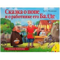 Книга 978-5-353-09299-5 Сказка о попе и о работнике его Балде (панорамка) (рос)
