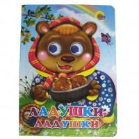 Книга Глазки 978-5-378-04254-8 Ладушки-Ладошки (Медведь)