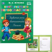 Книга Умка 9785506043478 Книга будующего первоклассника.М.А.Жукова.Серия Букварь