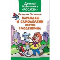 Книга 978-5-353-08309-2 Карандаш и Самоделкин против Злодейкина ДБ Росмэн