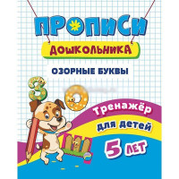Книга 4680088300474 Тренажёр. Озорные буквы: для детей 5 лет