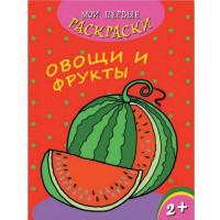 Раскраска 43035 Мои превые раскраски. Овощи и фрукты