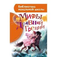 Книга 978-5-17-087453-8 Мифы Древней Греции.Блейз А.И.