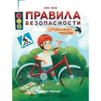 Книга 9785222329894 Правила безопасности: развивающая тетрадь