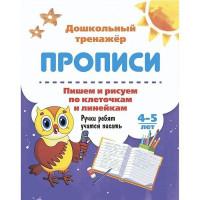 Книга 9785705753475 Пишем и рисуем по клеточкам и линейкам. 4-5 лет: Ручки ребят учатся писать