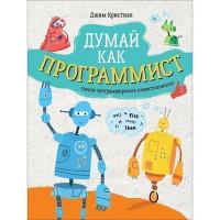 Книга 978-5-353-09120-2 Думай как программист