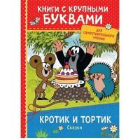 Книга 978-5-353-08737-3 Кротик и тортик.Сказки ККБ