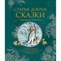 Книга 978-5-353-09446-3 Старые добрые сказки (илл. Н. Гольц)