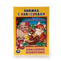 Книга Умка 9785506013235 Домашние животные.М.Дружинина. с наклейками
