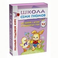 Книга 978-5-86775-473-0 Школа Семи Гномов 0-1 год.Полный годовой курс.12 книг