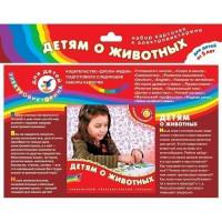 Набор карточек для Электровикторины Детям о животных 2154