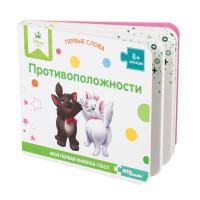 Книга-игрушка Первые слова.Disney Противоположности 93507 STEP Puzzle /72/