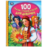 Книга Умка 9785506037613 100 сказок.Стихов и песенок для девочек.Детская библиотека