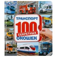 Книга Умка 9785506045243 Транспорт.100 секретных окошек