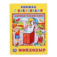 Книга Умка 9785506016274 Мойдодыр.К.Чуковский.Книжка с наклейками