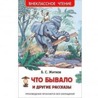 Книга 978-5-353-07969-9 Житков Б. Что бывало и другие рассказы ВЧ