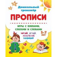 Книга 9785705754823 Прописи. Игры с буквами, слогами и словами. Для детей от 5 лет: Читай, играй