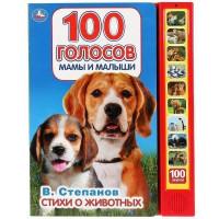 Книга Умка 9785506030324 Стихи о животных.В.Степанов 10 кнопок