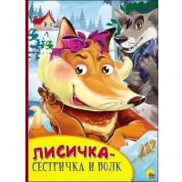 Книга Картонка с глазками 978-5-378-27133-7 Лисичка-Сестричка и волк