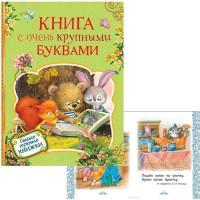 Книга 978-5-353-08867-7 с очень крупными буквами