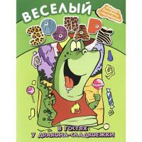 Раскраска 978-5-222-22620-9 Веселый зоопарк: в гостях у дракона-сладкоежки