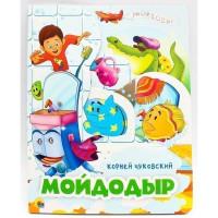 Книга Вырубка 978-5-378-27619-6 Мойдодыр