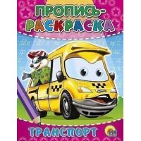 Раскраска пропись 978-5-378-02712-5 Транспорт