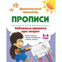 Книга 9785705753529 Забавные прописи про зверят: Игры, обводки, письмо, штриховки, стишки, загадки.
