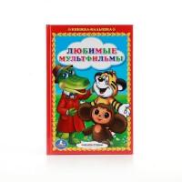 Книга Умка 9785506008460 Любимые мультфильмы.Сказки.Книжка-малышка
