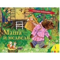 Книга 978-5-353-09058-8 Маша и медведь ( панорамка )